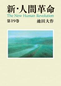 新・人間革命19【電子書籍】[ 池田大作 ]