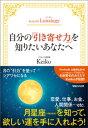 Keiko的Lunalogy 自分の「引き寄せ力」を知りたいあなたへ【電子書籍】[ Keiko ]