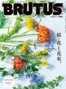 BRUTUS(ブルータス) 2021年 6月1日号 No.939 [続・花と花束。]