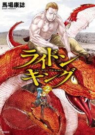 ライドンキング2巻【電子書籍】[ 馬場康誌 ]