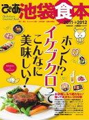 池袋食本 2011.5.19