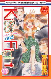 Kiss and Fight11【電子書籍】[ 宮川匡代 ]