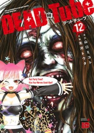 DEAD Tube 〜デッドチューブ〜 12【電子書籍】[ 山口ミコト ]
