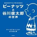 ピーナッツと谷川俊太郎の世界 SNOOPY&FRIENDS【電子書籍】[ チャールズ・M・シュルツ ]