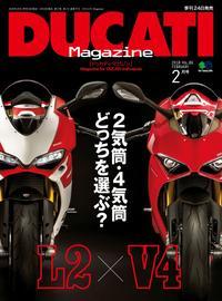 DUCATI Magazine Vol.86 2018年2月号【電子書籍】