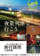旅行読売2018年9月号 街明かりと星空 夜景列車でいこう
