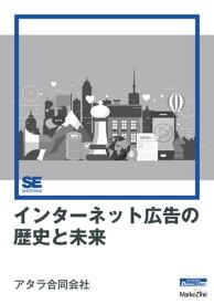 インターネット広告の歴史と未来(MarkeZine Digital First)【電子書籍】[ アタラ合同会社 ]