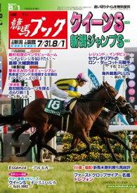 週刊競馬ブック2021年07月26日発売号【電子書籍】