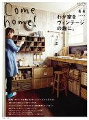Come home! vol.44
