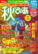 秋ぴあ 首都圏版 2018