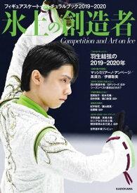 フィギュアスケート・カルチュラルブック2019-2020 氷上の創造者【電子書籍】[ KADOKAWA ]