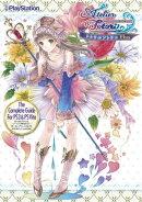 トトリのアトリエ 〜アーランドの錬金術士2〜 ザ・コンプリートガイド[PS3&PS Vita対応版]