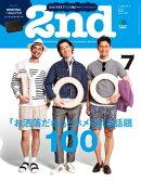 2nd(セカンド) 2015年7月号 Vol.100