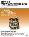 世界で闘うプログラミング力を鍛える本 コーディング面接189問とその解法【電子書籍】[ Gayle Laakmann McDowell ]