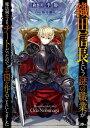 織田信長という謎の職業が魔法剣士よりチートだったので、王国を作ることにしました【電子書籍】[ 森田 季節 ]