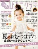 ひよこクラブ2019年6月号増刊 1才2才のひよこクラブ2019年夏秋号