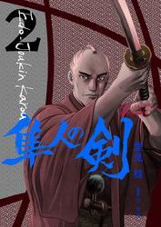 【期間限定 無料お試し版】江戸常勤家老 隼人の剣 2巻