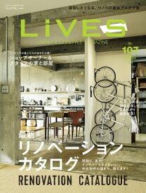 LiVES 107間取り、素材、インテリアスタイルetc…中古物件の磨き方、教えます!最新!リノベーションカタログ【電子書籍】[ 第一プログレス ]