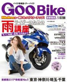 GooBike 2014年7月号2014年7月号【電子書籍】