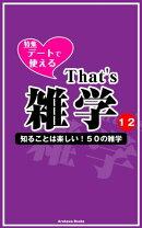 デートで使える雑学特集★That's 雑学12
