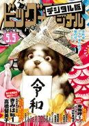 ビッグコミックオリジナル 2019年9号(2019年4月20日発売)