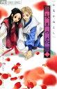 女王の花(1)【電子書籍】[ 和泉かねよし ]