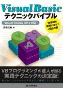 Visual Basicテクニックバイブル 〜Visual Studio 2012対応〜