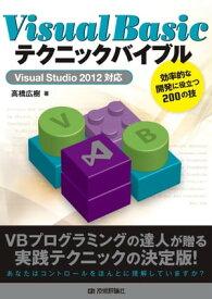 Visual Basicテクニックバイブル 〜Visual Studio 2012対応〜【電子書籍】[ 高橋広樹 ]