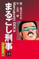 まるごし刑事 デラックス版(18)