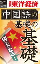 中国語の基礎の基礎週刊東洋経済eビジネス新書No.73【電子書籍】