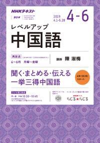 NHKラジオ レベルアップ中国語 2019年4月〜6月[雑誌]【電子書籍】