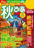 秋ぴあ 関西版 2018