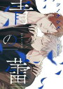 青の蕾【電子書籍】[ ツノナツメ ]
