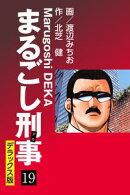 まるごし刑事 デラックス版(19)