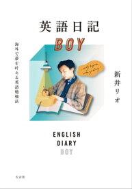 英語日記BOY 海外で夢を叶える英語勉強法【電子書籍】[ 新井リオ ]