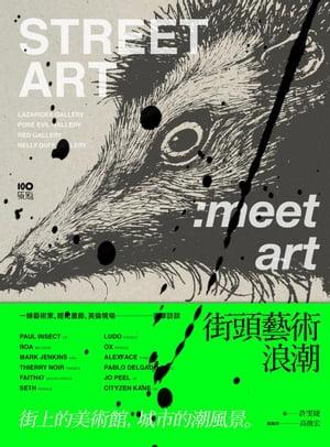 街頭藝術浪潮:街上的美術館,一線藝術家、經紀畫廊、英倫現場 直?訪談【電子書籍】[ 許?捷 ]