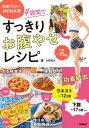 美腹ブロガーMONA発 4週間ですっきりお腹やせレシピ【電子書籍】[ MONA ]