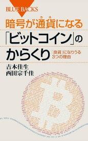 暗号が通貨になる「ビットコイン」のからくり【電子書籍】[ 吉本佳生 ]