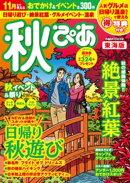 秋ぴあ 東海版 2018