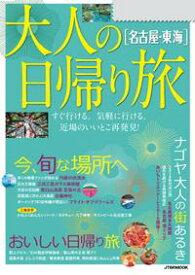 大人の日帰り旅 名古屋・東海(2020年版)【電子書籍】