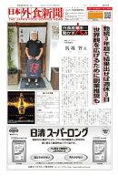 【2018/8/15号】 日本外食新聞