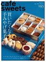 caf?-sweets(カフェ・スイーツ) 193号【電子書籍】