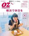 オズマガジン 2017年4月号 No.540【電子書籍】
