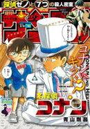 週刊少年サンデー 2018年41号(2018年9月5日発売)