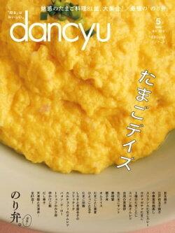 dancyu (ダンチュウ) 2019年 5月号 [雑誌]