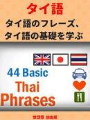 タイ語 Learn Thai Language, Thai Phrases, Thai Language Basics タイ語の短い文章 ??????????????? ???????????