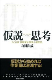 仮説思考BCG流 問題発見・解決の発想法【電子書籍】[ 内田和成 ]