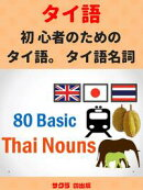 Thai language for beginners. Thai Nouns , タイ語 名詞, 3 language lesson. Thai Japanese English