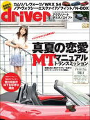 driver 2017年 9月号