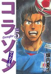【期間限定 無料お試し版】コラソン サッカー魂 5巻